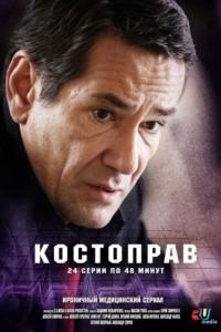 Костоправ (2012) онлайн